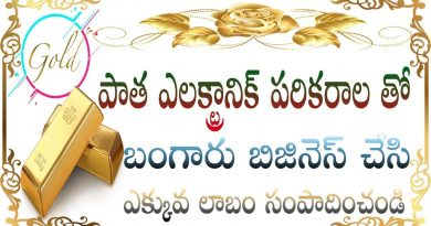 How to Make Money in Telugu By Gold Recovery to Electronic Gadgets  Business ll Business Ideas 2