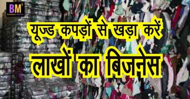 New Business idea used clothing online business in hindi : Business Mantra 3