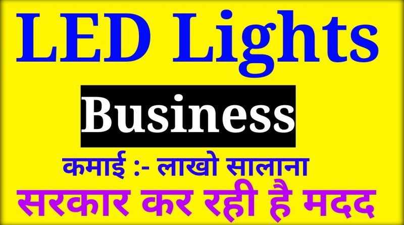 LED lights business | Small Business ideas | Home Based Business Ideas 1
