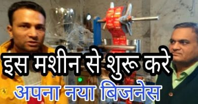 Pouch Packing Machine, Small Business Idea,Low Investment Business Ideas 3