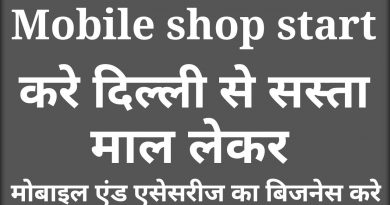 Mobile shop business start kare,accessories ke sath | Business Ideas in hindi 2