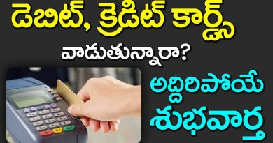 Wow! Good News to Debit and Credit Card Holders | Latest News and Updates | VTube Telugu 4