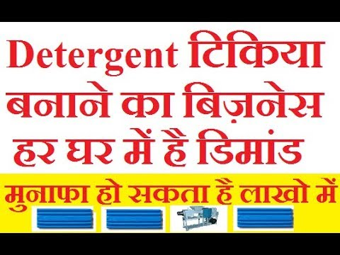 Detergent Cake, Making/manufacturing business ideas in india   small manufacturing business ideas 1