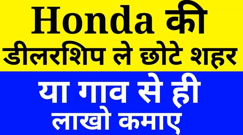 Honda company dealership plan | business ideas from village | business with Honda motorcycle 1