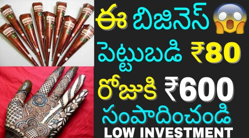Low Investment High Profit Mehandi Cone Business idea 2018 | Home Based Small Business | in telugu 1