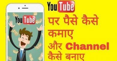 How to make money on youtube || Youtube se paise kaise kamaye || Youtube par channel kaise banaye 4