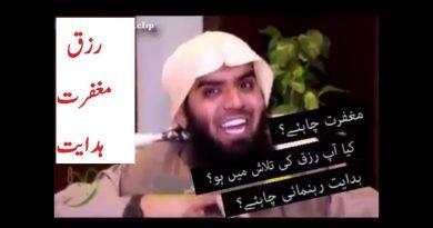 How to Get Rizq (Money) | Maghfarat | Hidayat? 3
