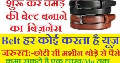 Leather belt making business, Top Best small business ideas, small manufacturing business ideas 2