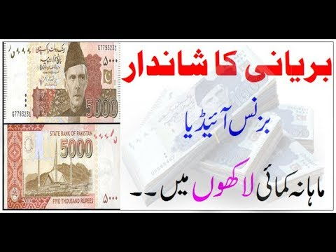Biryani Small Business Ideas in Pakistan - Earn Money - Muhammad Rauf 1