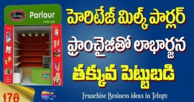 How to get Heritage Milk Parlour franchise telugu | parlour Business Opportunity in telugu- 178 4