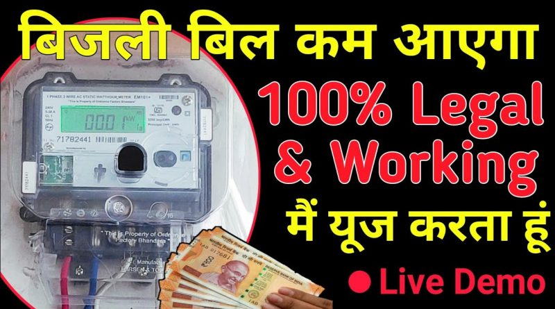 Money Saving Tricks,100%,Legal,Working, Tips, Ideas, Hindi, Hacks,  Energy saving 1
