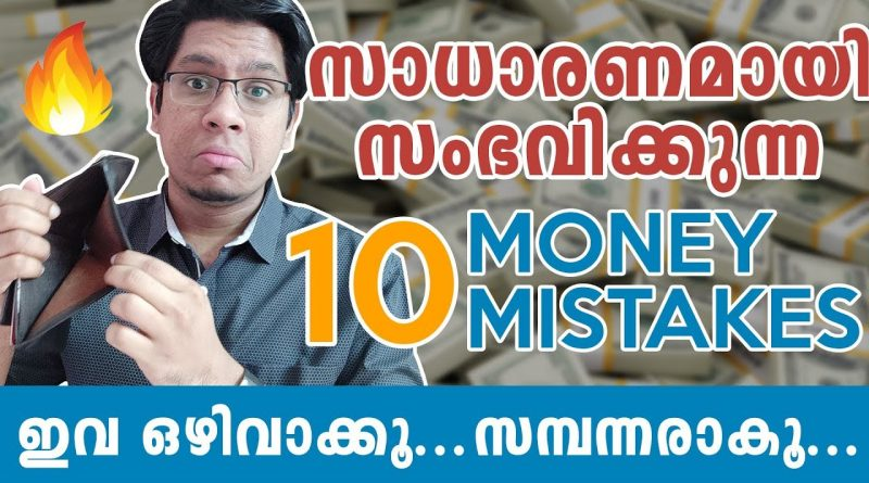 Avoid these 10 Most Common MONEY MISTAKES to SAVE MONEY & BE RICH | Malayalam Personal Finance Tips 1