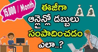 Earn Money Online Easily-Telugu | Affiliate Marketing Ideas(2018) 4