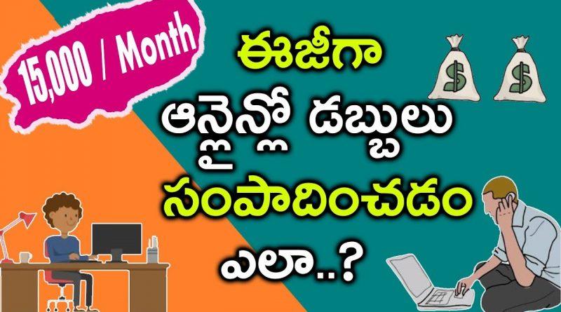 Earn Money Online Easily-Telugu | Affiliate Marketing Ideas(2018) 1