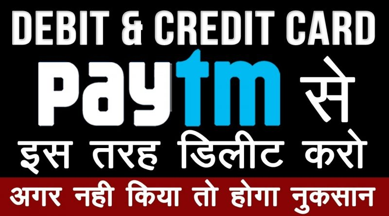 How to Delete Saved Debit and Credit card in Paytm App 1