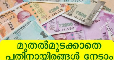 Earn money without investment Business idea malayalam kerala 4