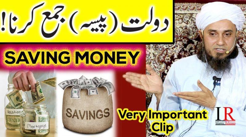Paisa Jama Karna? Saving Money in Islam, Mufti Tariq Masood, Interesting Bayan, Islamic Releases 1