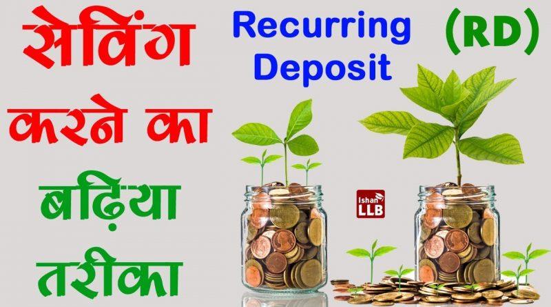 Recurring Deposit Explain in Hindi | By Ishan 1