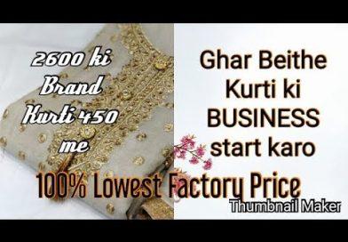 KURTI BUSINESS IDEAS | Earn More Money