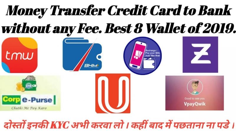 Money Transfer Credit Card to Bank. How to transfer money Credit Card To Bank. 1