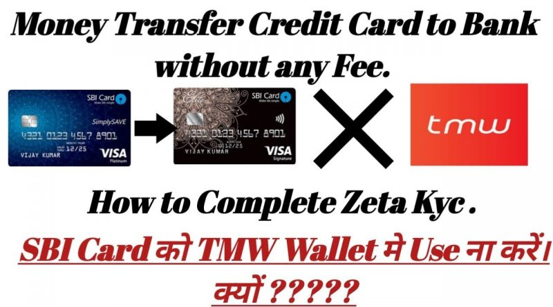 Money Transfer Credit Card to Bank.How to transfer credit card Amount to Bank. 1