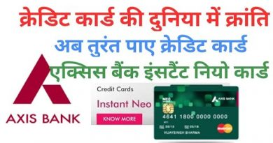 Axis bank Credit Card Hindi |Axis Bank Instant neo Credit card| Features , Eligibility, charges 3