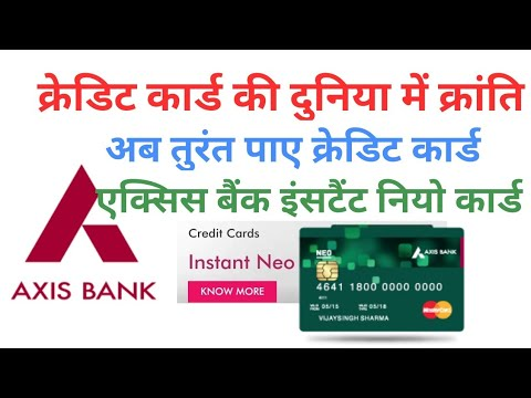 Axis bank Credit Card Hindi |Axis Bank Instant neo Credit card| Features , Eligibility, charges 1
