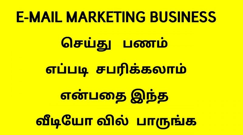 money making ideas in Tamil||e-mail marketing business ideas in Tamil||without investment 1