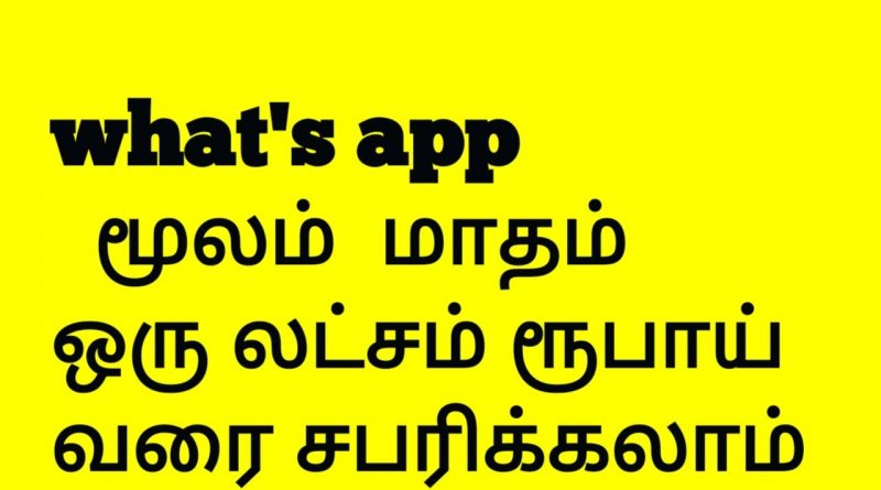 money making ideas in Tamil's using meesho app business ideas in tamil 1
