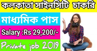 Science City, Science City Recruitment, Science City Recruitment 2019, karmasangsthan 2