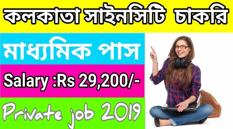 Science City, Science City Recruitment, Science City Recruitment 2019, karmasangsthan 1