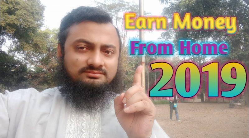 Easy Way To EARN Money Online In 2019| Business Idea By Yeahyea Talukder| Ghar Bhaithe Kamao 1