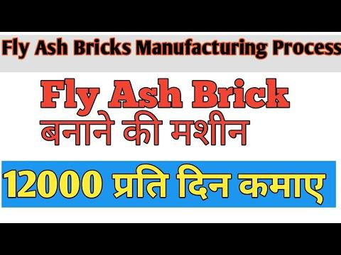 fly ash bricks manufacturing process-fly ash brick making machine, fly ash bricks price 1
