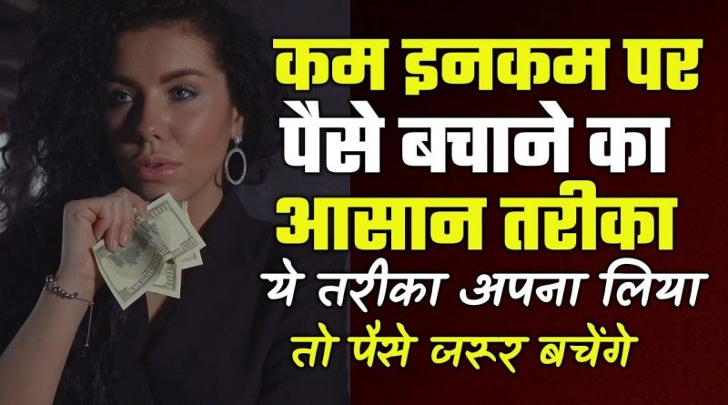 How To Save Money With Limited Income - Best Money Saving Formula - Hindi 1