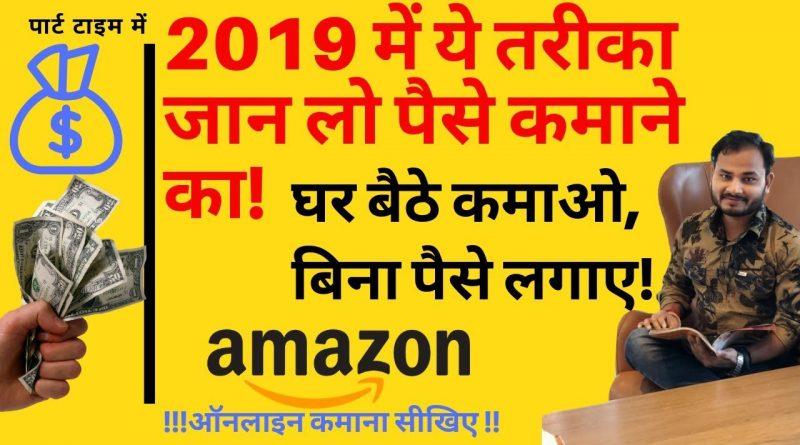 Ghar baithe paise kamaye | Work from Home | Earn Money online | Small Business Ideas Hindi | Amazon 1