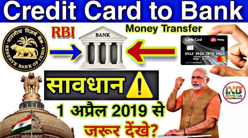 Transfer Money Credit card to bank Account , Wallet Notice from RBI, Virtual Debit Card Wallet&Other 1