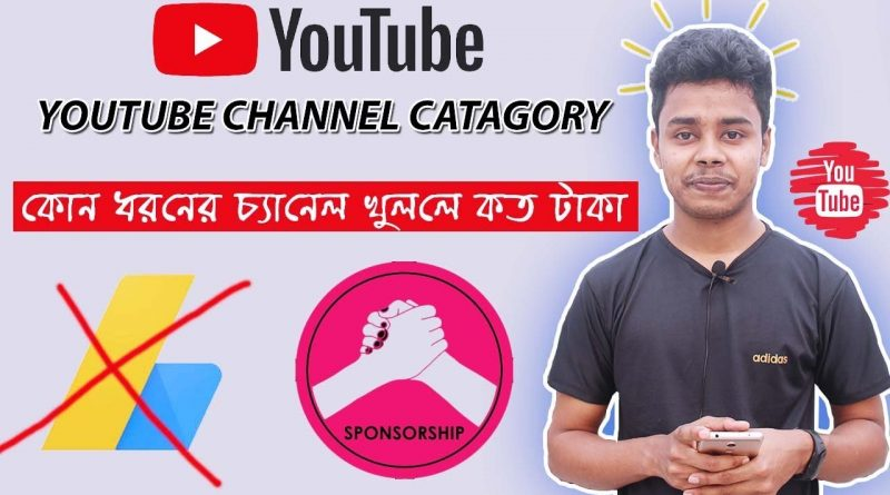 Youtube channel ideas to make money channel catagory 1