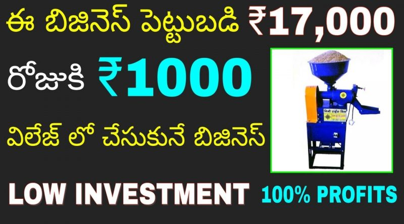 New Low Investment High Profit Mini Rice Mill Business idea 2019 | Earn Money from Home | in telugu 1
