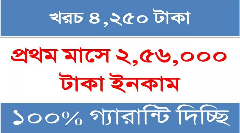 new business idea bangla - low invest - high profit 1