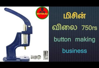 Business Ideas In Tamil | Small Business Ideas | Tamil Business Ideas | Muthalali