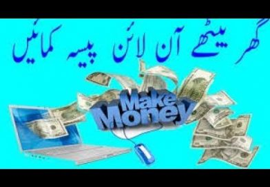 Easy Way To EARN Money Online In 2019  Business Ideas By Islam Information