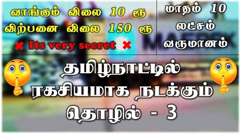 business ideas in tamil,new business ideas in tamil,best business ideas in tamil 1