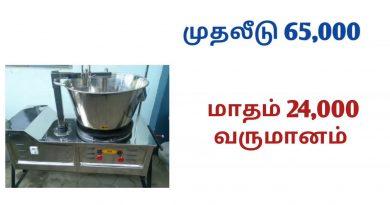Palgova making business ideas in tamil 4