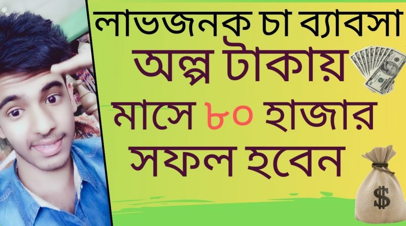 Business Idias - best business ideas to make money | Small Business Idias In bangla 6