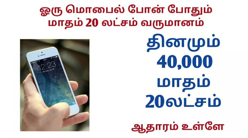 Earn money using android,Small business ideas in tamil,siru tholil,suya tholil, dream11 tamil 1