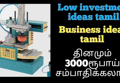 Low investment ideas tamil || pad printing machine || Business achievement.