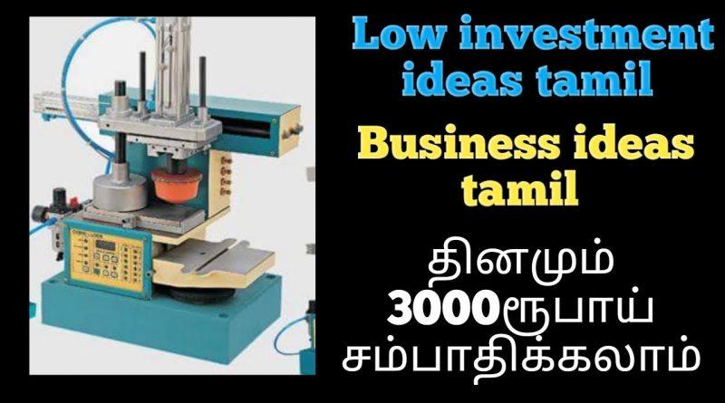 Low investment ideas tamil || pad printing machine || Business achievement. 1
