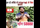 Easy way to earn money Online is these Two idea/ How to earn money online