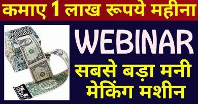 Webinar - New Edge Money Making Machine   Business ideas   Smart Business ideas   Startup authority 3