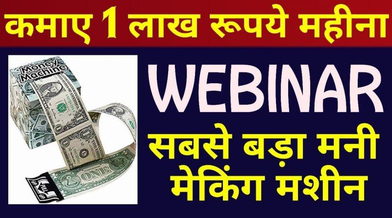 Webinar - New Edge Money Making Machine | Business ideas | Smart Business ideas | Startup authority 1